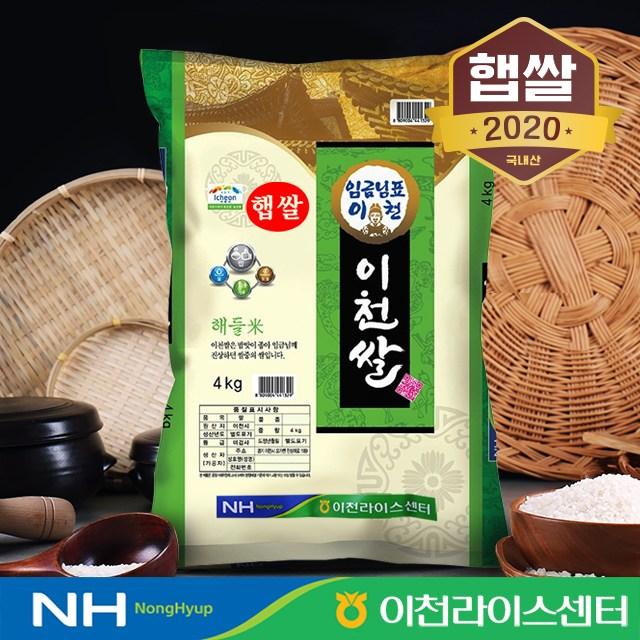 [2020년산] 임금님표이천쌀 해들미 4kg, 단품