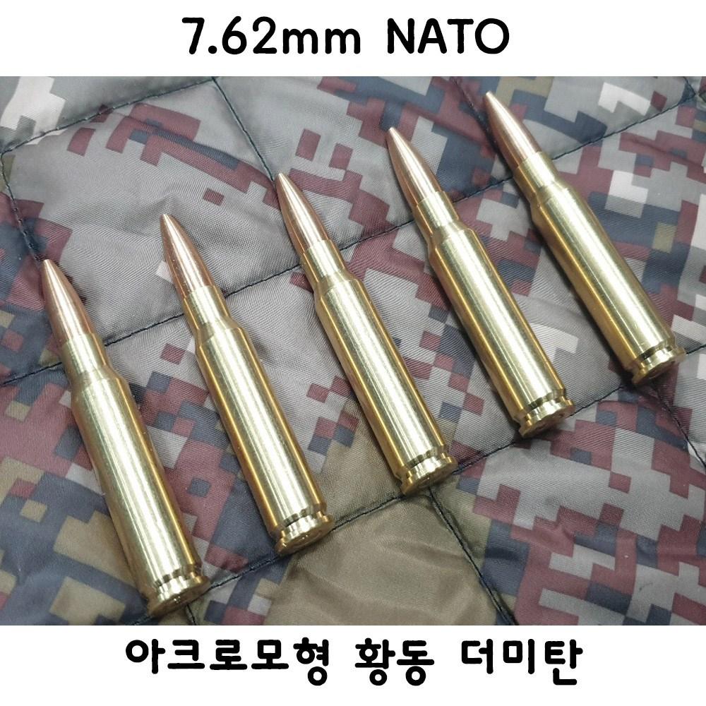 아크로모형 모형탄 7.62mm nato 황동더미탄 장식용 서바이벌 모조탄 5EA