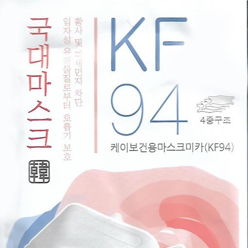 국대마스크 20개 KF94 대형 5매입 4팩