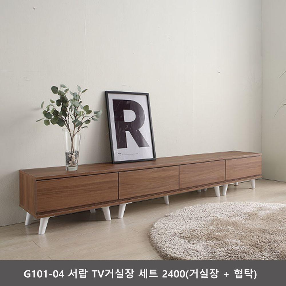 7A3 G101-04 서랍 TV거실장 세트 2400(거실장 + 협탁), 쿠팡 웬지백