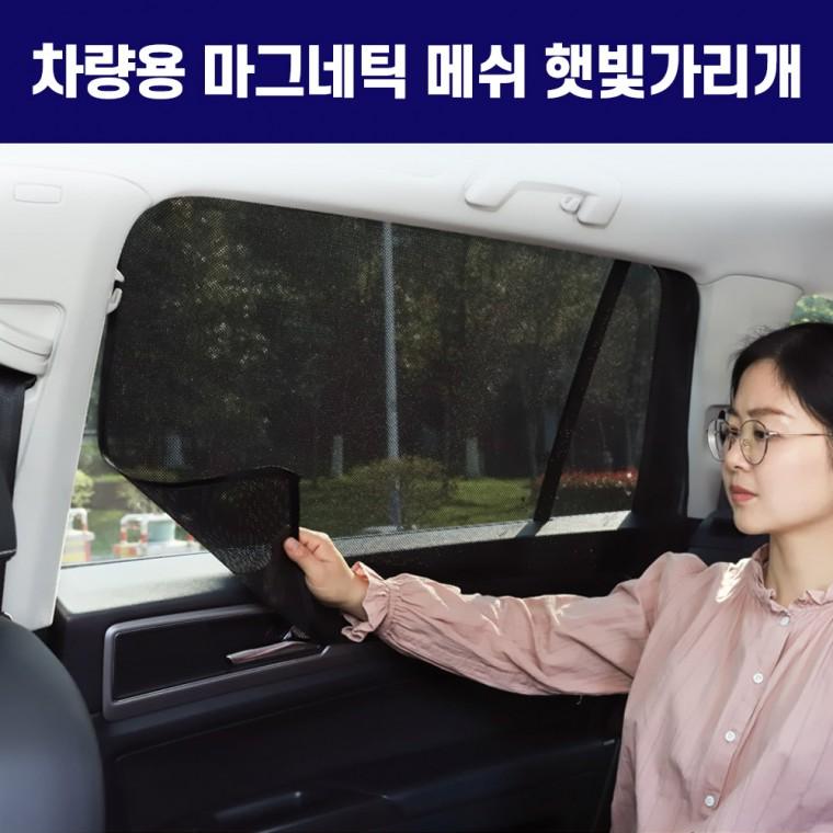 희망 마그네틱 메쉬 햇빛가리개 승용 (4p 1set), 상세페이지 참조