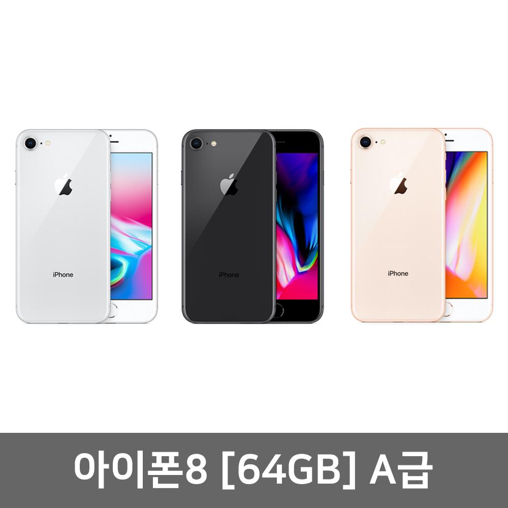 애플 아이폰8 중고폰 공기계 알뜰폰 선택약정 휴대폰, 실버, 아이폰8 A급_64GB