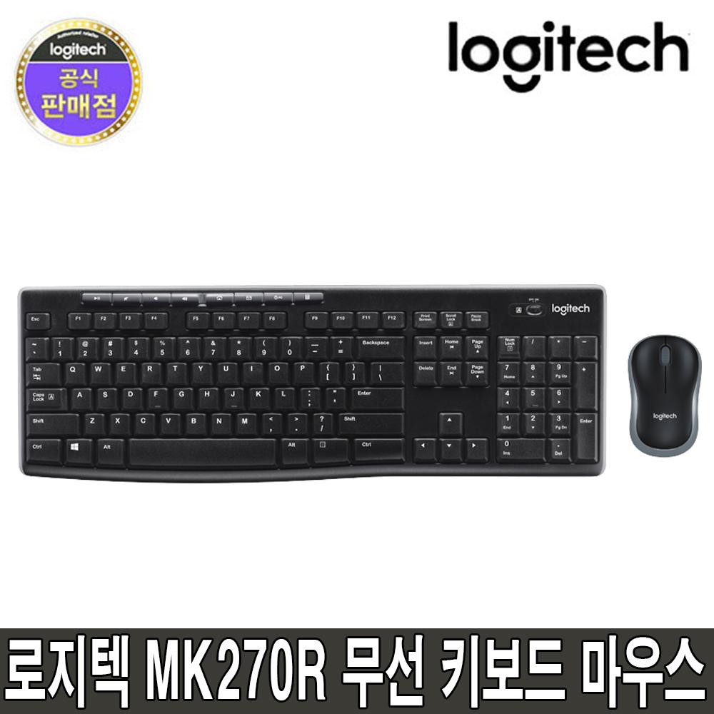 로지텍 로지텍코리아 MK270R 무선 키보드 마우스 세트, 정품