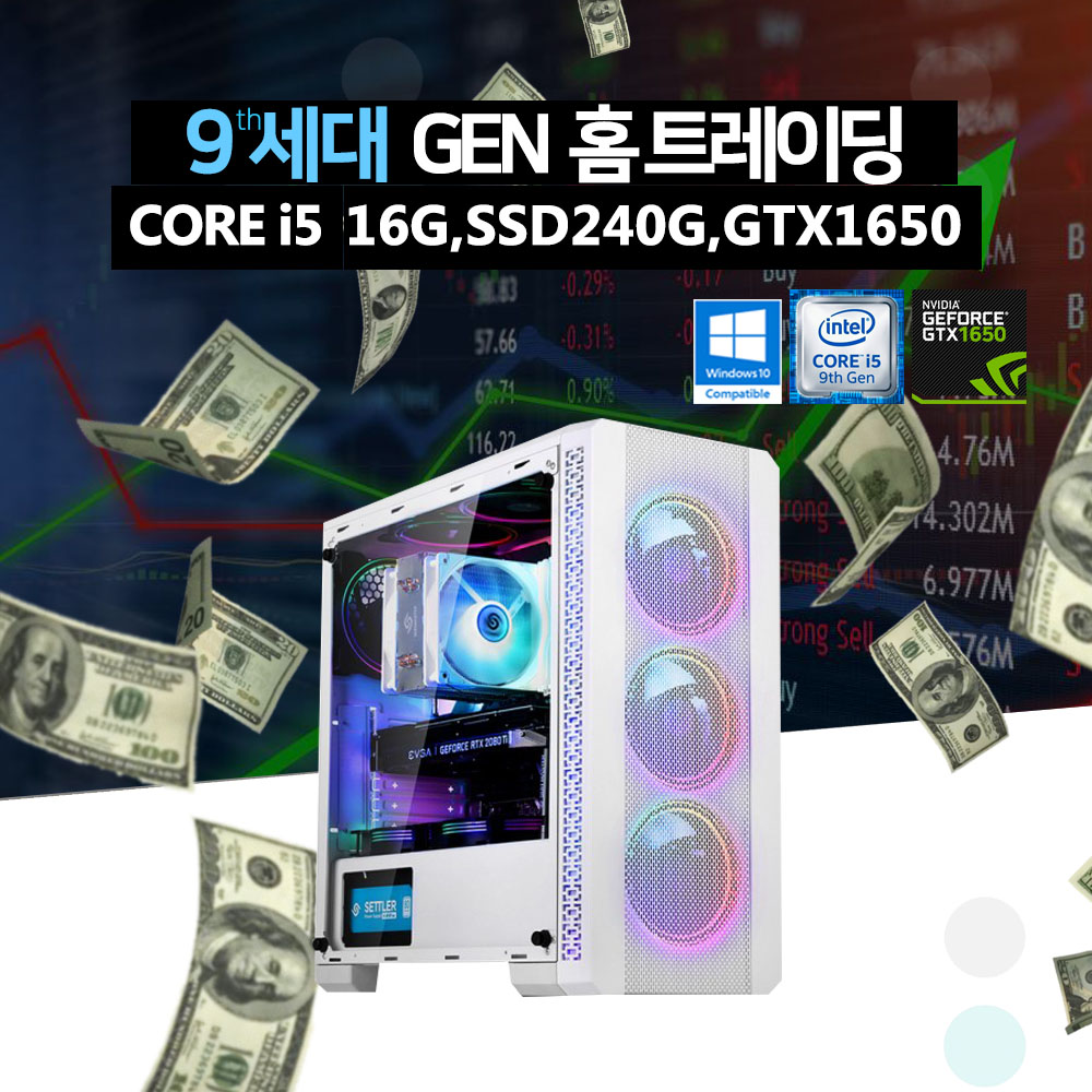 고급 주식용 게이밍 조립 PC 컴퓨터 본체 견적 인텔 9세대 SSD장착 GTX1650, ▷화이트/i5-9400F/16G/240G/GTX1650
