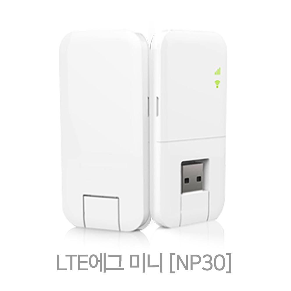 LTE 에그 7개월약정 완전무제한데이터 LTE에그 매달 100G데이터제공 구매당일해피콜진행후 당일발송, 화이트, NP30K+보조베터리