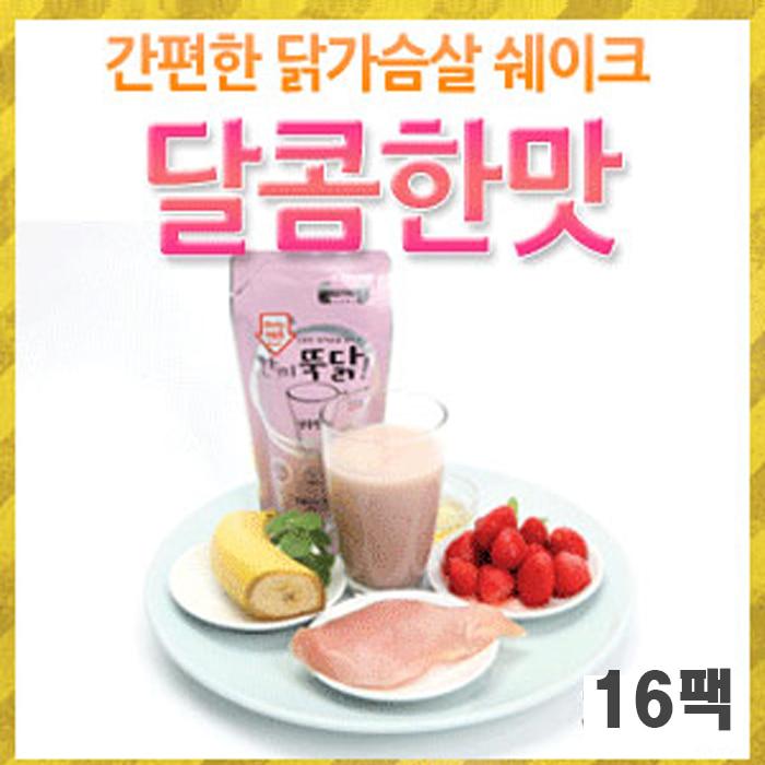 [이지푸드] 한끼뚝닭 리얼 닭가슴살 쉐이크 달콤(16팩), 단일선택, 단일선택