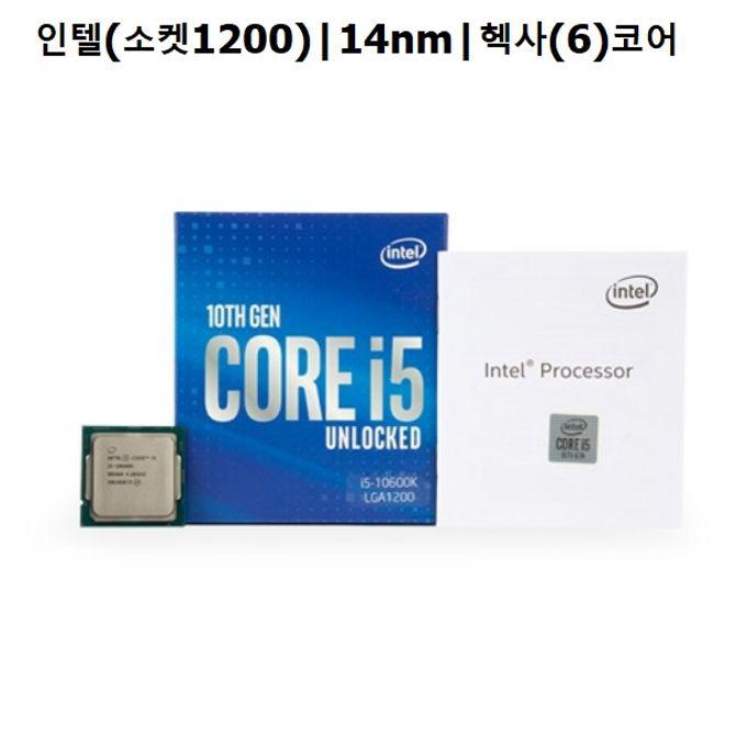 코어i5-10세대 10600K (코멧레이크S)(쿨러미포함)