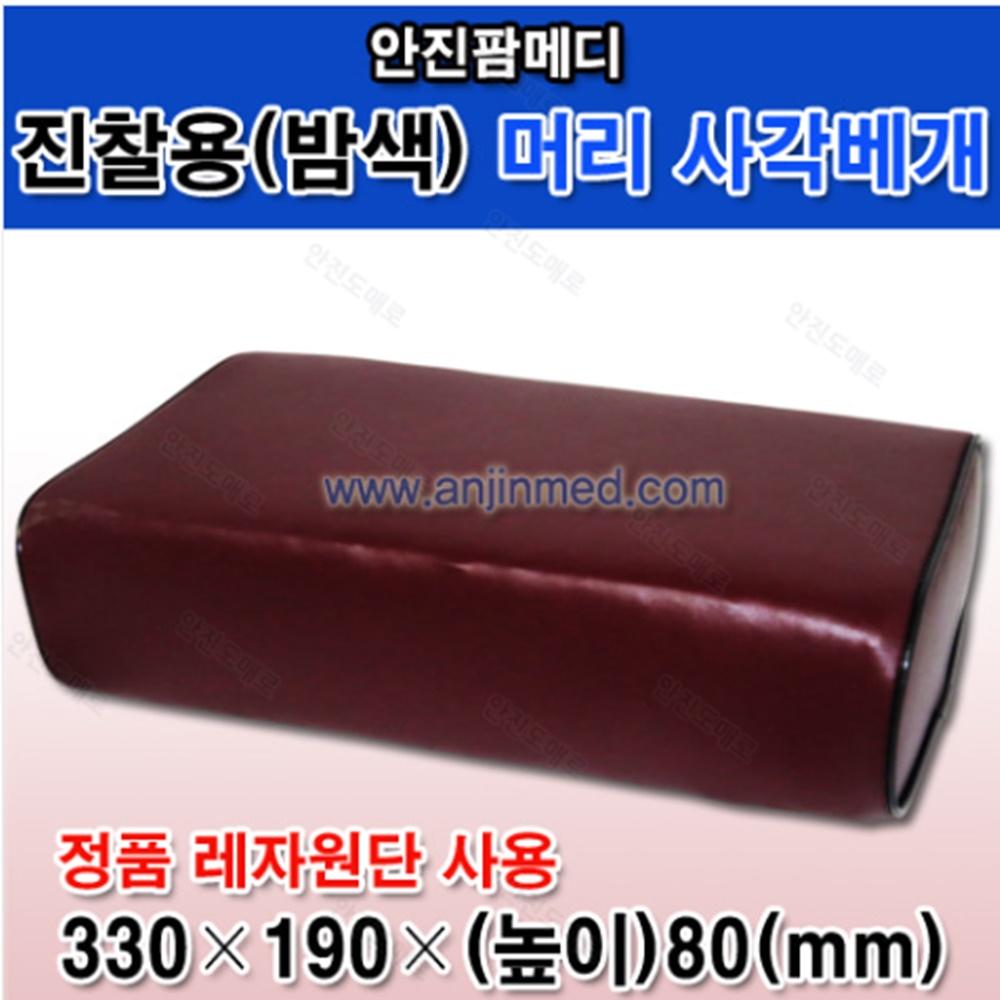 머리 사각베개 (밤색) 진찰용 진료용 병원용 베개 (POP 2295339575)