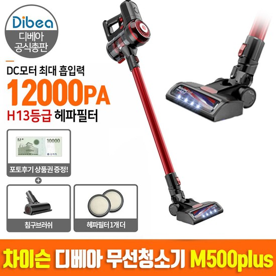 디베아 차이슨 무선청소기 M500플러스+침구브러쉬+추가필터