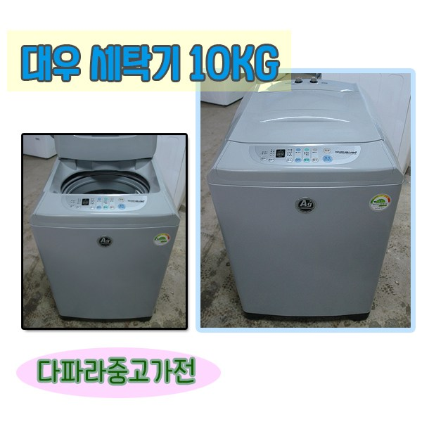 대우 중고 세탁기 10키로 일반세탁기 원룸세탁기 중고가전제품, D-1.세탁기