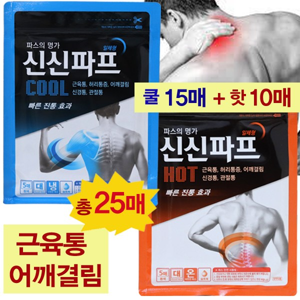붙이는파스 신신파스 쿨 15매+ 핫 10매 운동 후 관절 허리 근육통 어깨, 단일상품