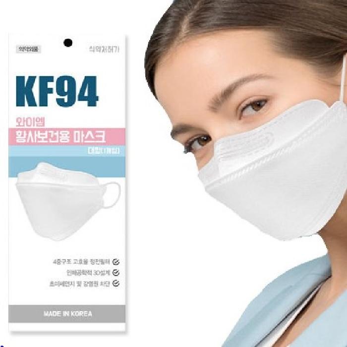 KF94마스크 와이엠 대형 50매 개별포장 의약외품 황사보건용마스크 식약처인증