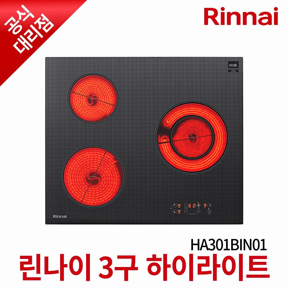 린나이 3구 하이라이트 전기레인지 전기렌지 HA301BIN01, HA301BIN01(3구 하이라이트)