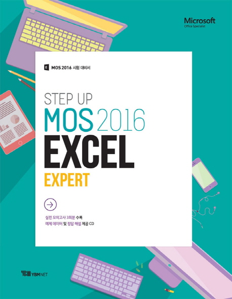 Step Up MOS 2016 Excel Expert:MOS 2016 시험 대비서, YBMNET