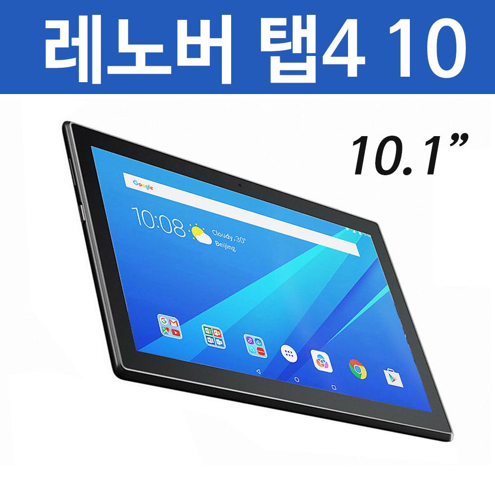 레노버 탭4 10 WiFi 16G (정품), lenovo tab4 10