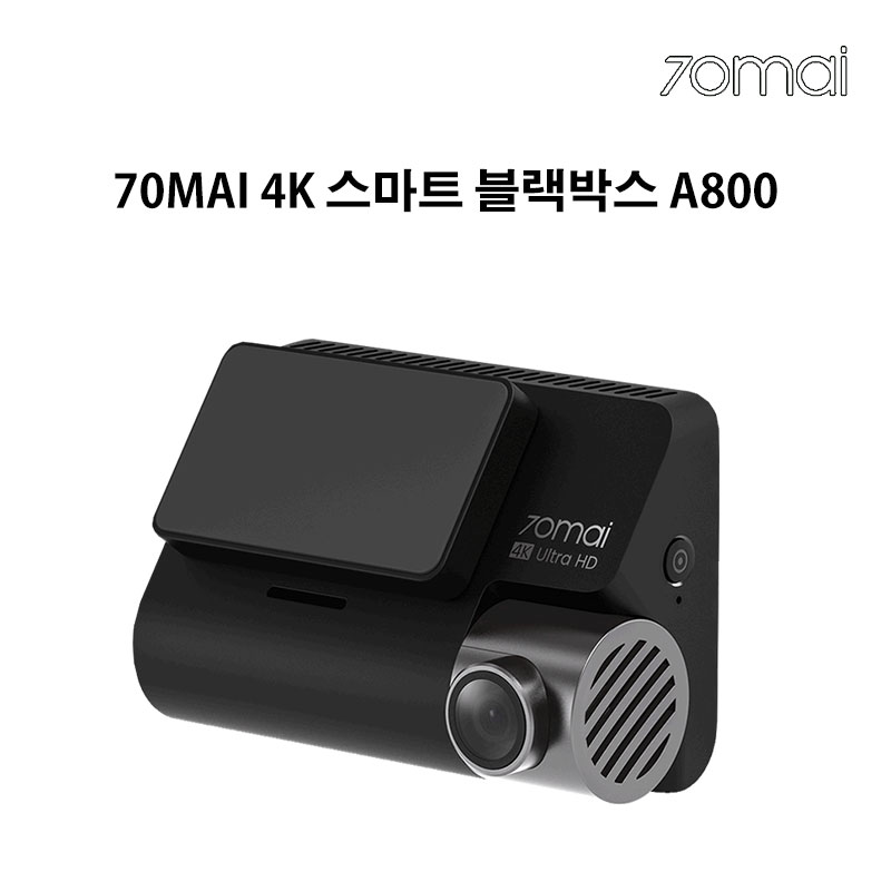 샤오미 70MAI 4K 고화질 블랙박스/70마일 A800, 70마일 4K 블랙박스, 주차감시용케이블