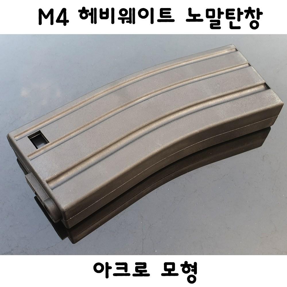 아크로모형 헤비웨이트 M4 노말탄창 서바이벌 부속품