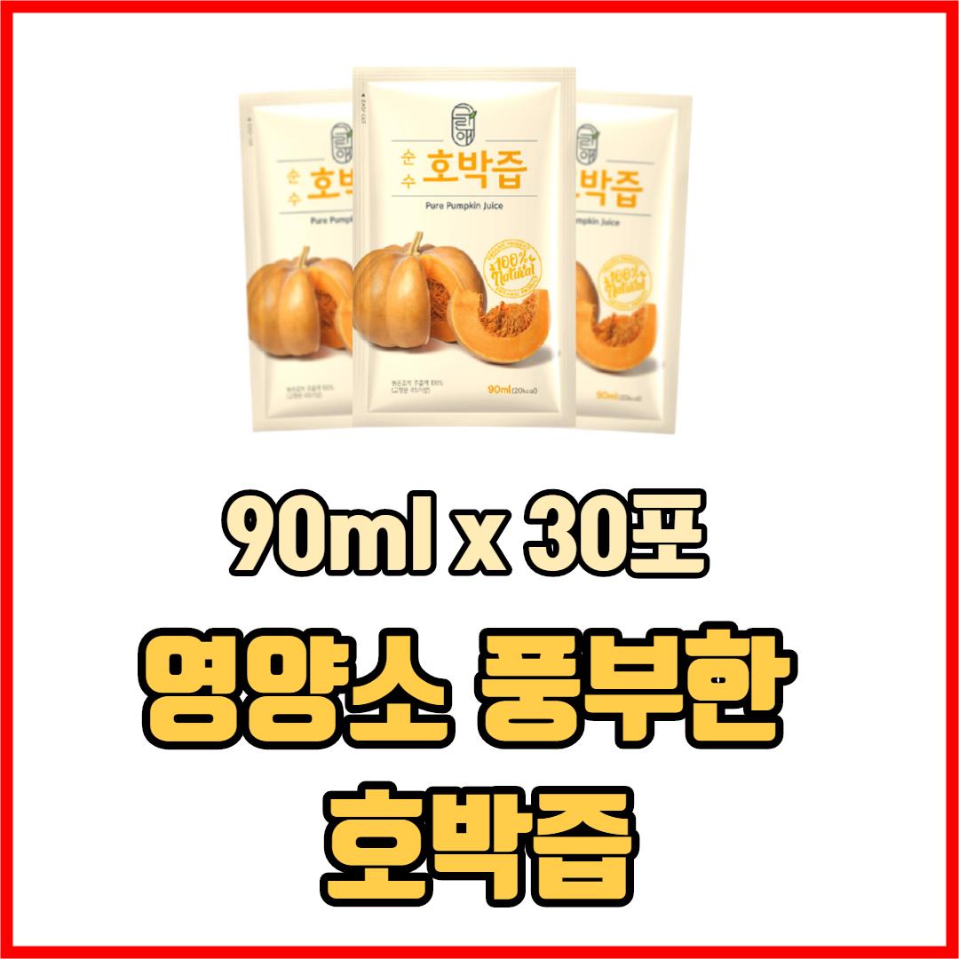 영양소 풍부한 호박즙 90ml x 30포 붓기빼는호박즙 붓기빼는호박즙원액, 1박스