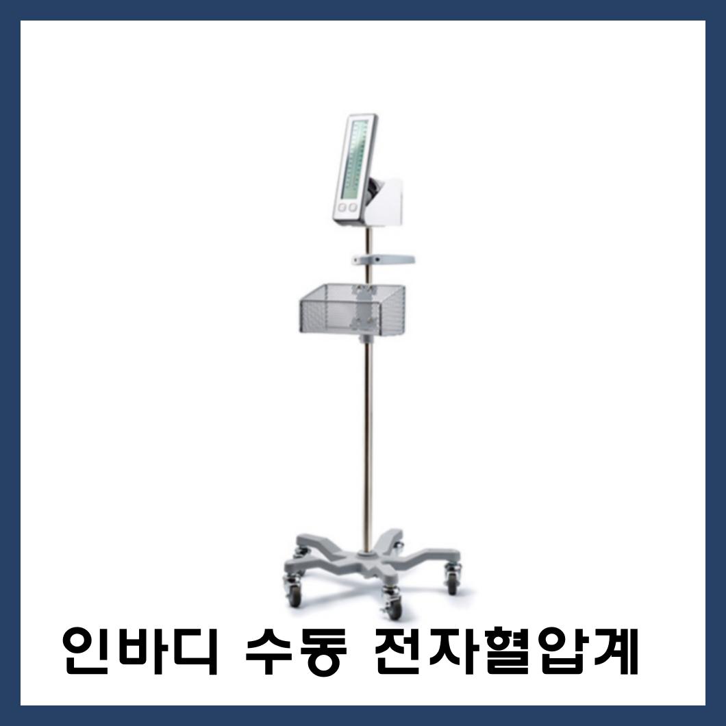 인바디 무수은 수동 전자 혈압계 혈압측정기 BPBIO210T(스탠드형 기본형), 1개, BPBIO210T(스탠드형/기본형)