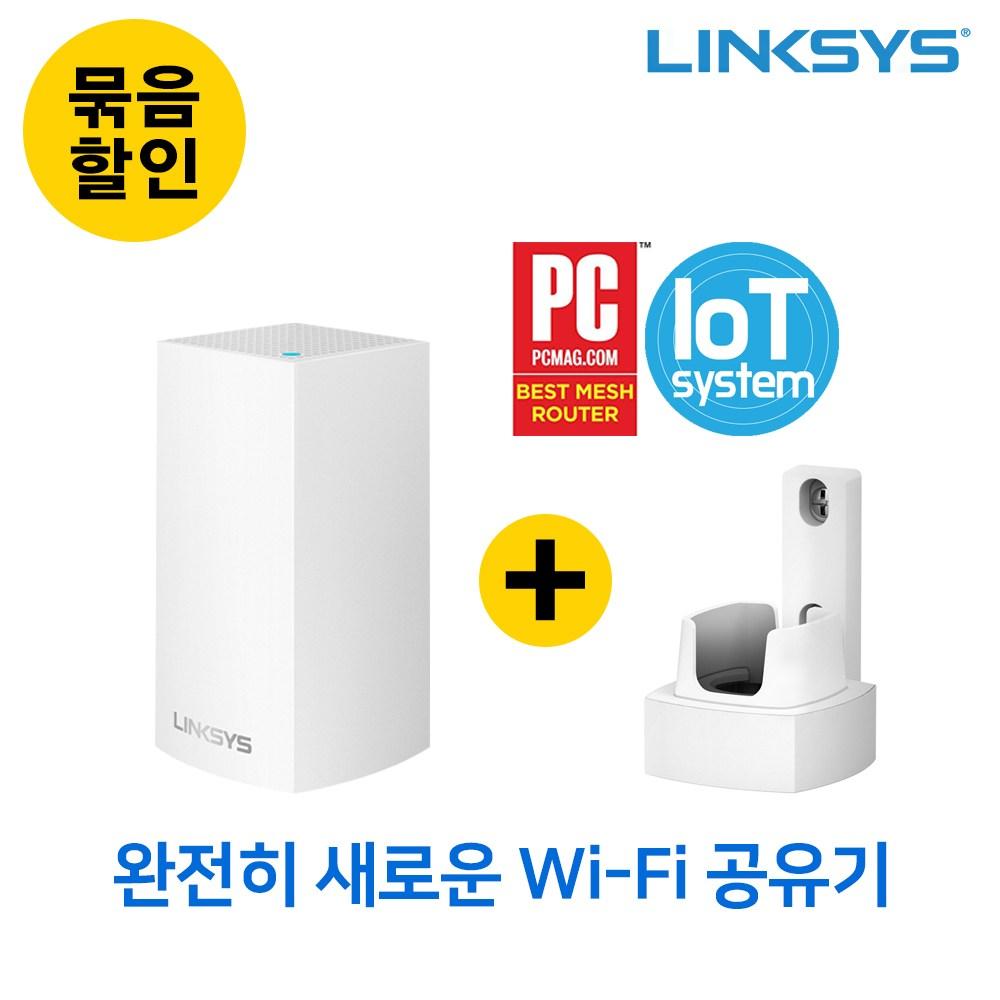 링크시스 벨롭 묶음할인 메시 와이파이 Wi-Fi 듀얼밴드 기가비트 공유기 AC1300 무선공유기 1팩+벽면거치대, 1팩_WHW0101-KR+WHA0301