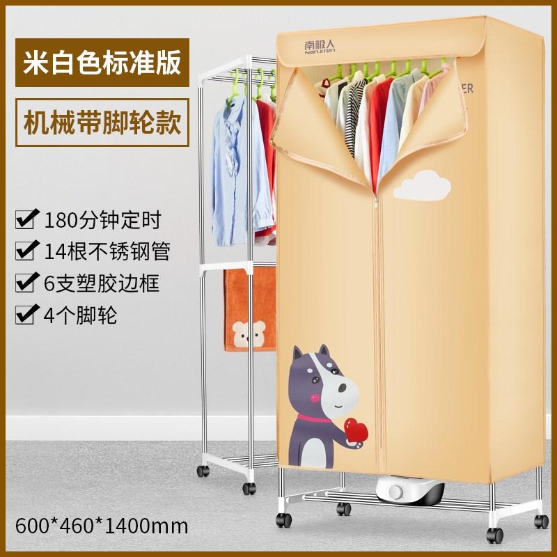 빨래건조기 건조기 빠른옷건조 가정용 소형 옷건조기 의류건조기 옷말리기 옷장 기숙사 기계, T07-화이트 새끼강아지 표준판(바퀴포함)