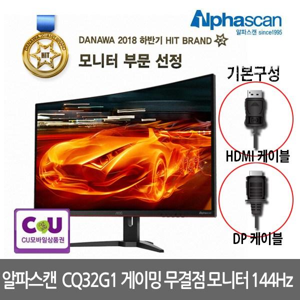 알파스캔 AOC CQ32G1 게이밍 144 커브드 무결점, 알파스캔 CQ32G1