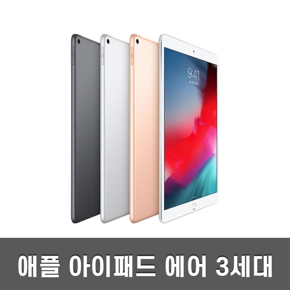 아이패드 에어3 iPad Air3 64G WiFi LTE 셀룰러, 64GB B급, 셀룰러(LTE)