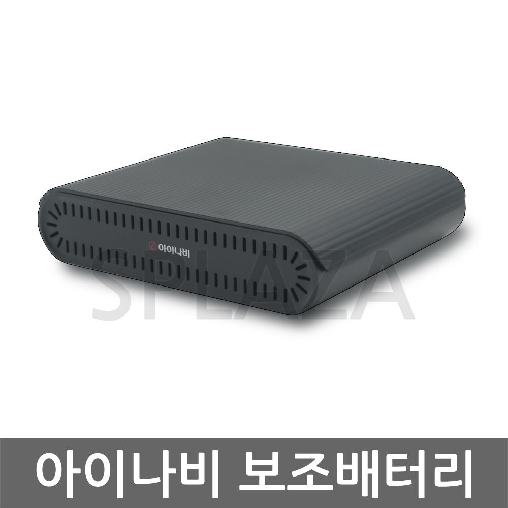 아이나비 i-Volt Connected 블랙박스 보조배터리 아이볼트 커넥티드 BAB-110, 아이나비 아이볼트 커넥티드