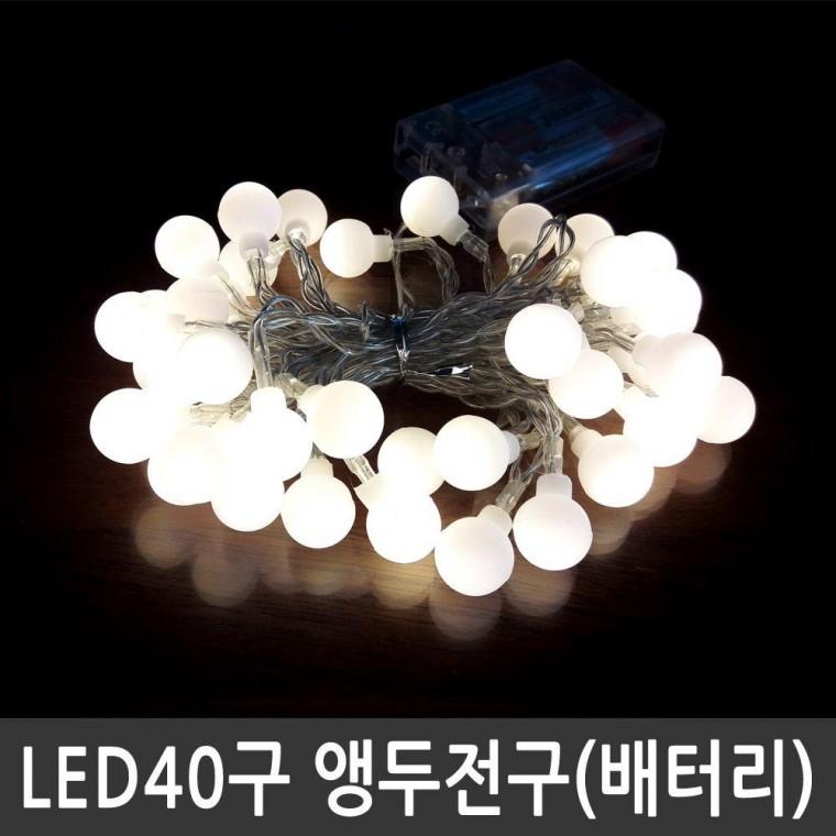 갬성 홈캠핑 LED 40구 앵두전구 웜화이트 건전지용 크리스마스 조명, 상세페이지 참조