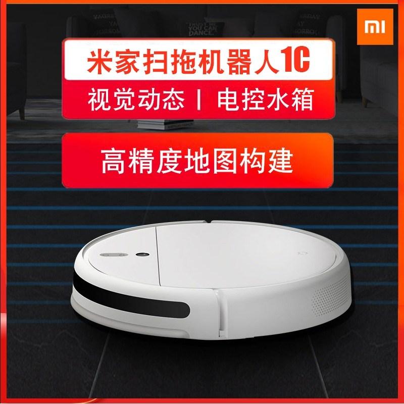 물걸레 로봇 청소기 추천 Xiaomi Mijia 청소 및 청소 1C 스마트 홈 자동 및, 청소 로봇 1c 표준 제품 (POP 5650642390)