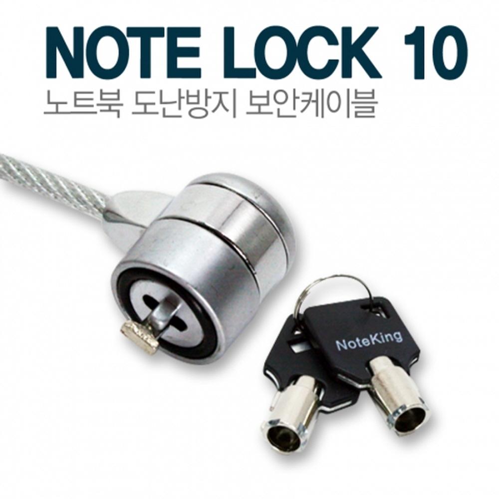 DELL ACER 아스파이어 E5-576 CHANGER 켄싱턴 락 잠금장치 시건장치 도난방지 케이블, 노트락 10 (열쇠형)