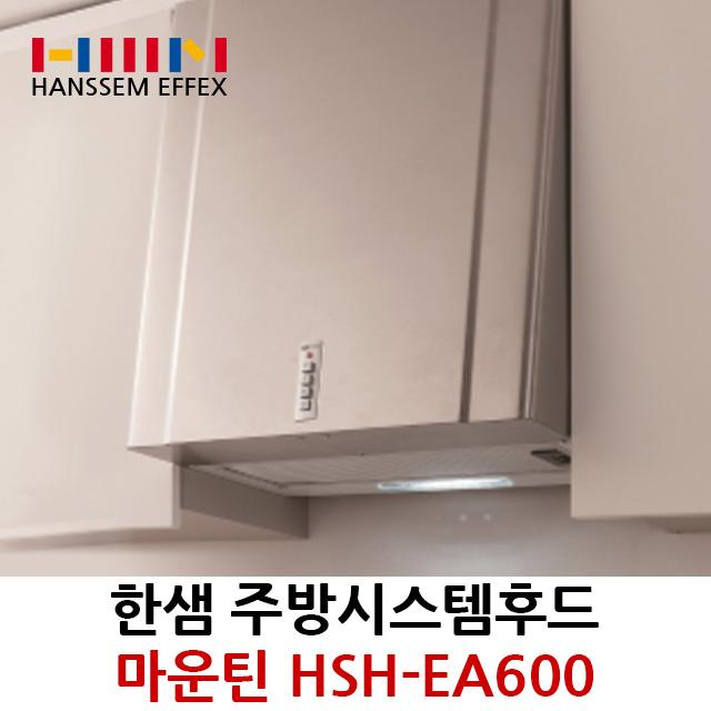 한샘 통후드 HSH-EA600