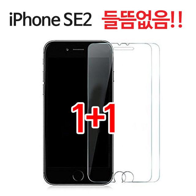 스톤스틸 (1+1)아이폰 se2 아이폰 2세대 프리미엄 전면 강화 유리 필름 2매 들뜸없음!