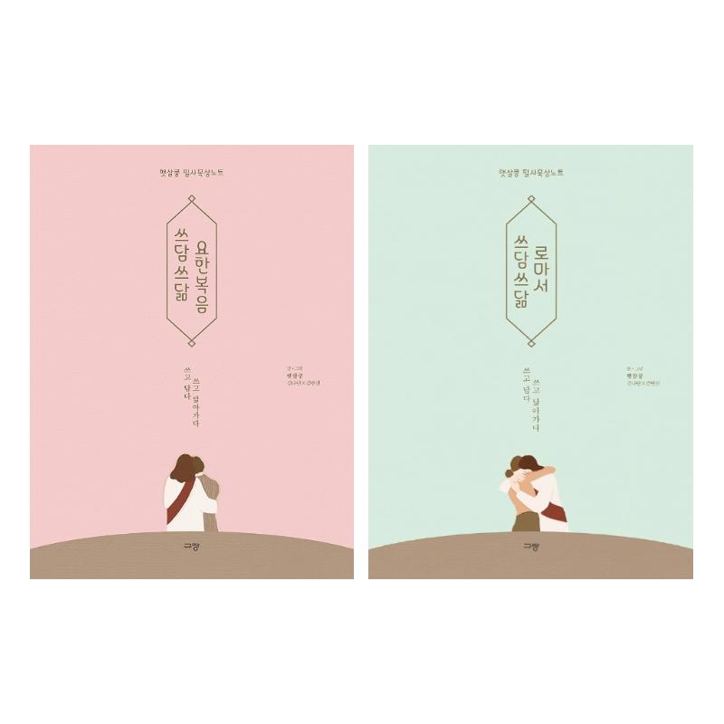 (ㅅ리즈 묶음) 햇살콩의 필사묵상노트 쓰담쓰닮 요한복음 + 로마서 2권 묶음