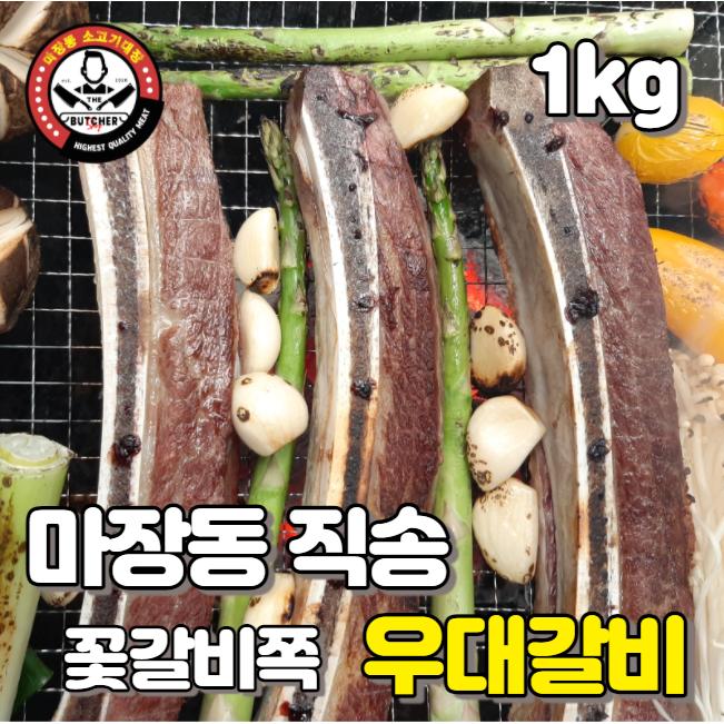 마장동 우대갈비 1kg / #꽃갈비부위 #바베큐 #캠핑고기 1kg