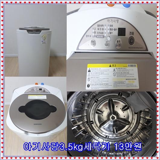 삼성 아기사랑세탁기, 삼성세탁기