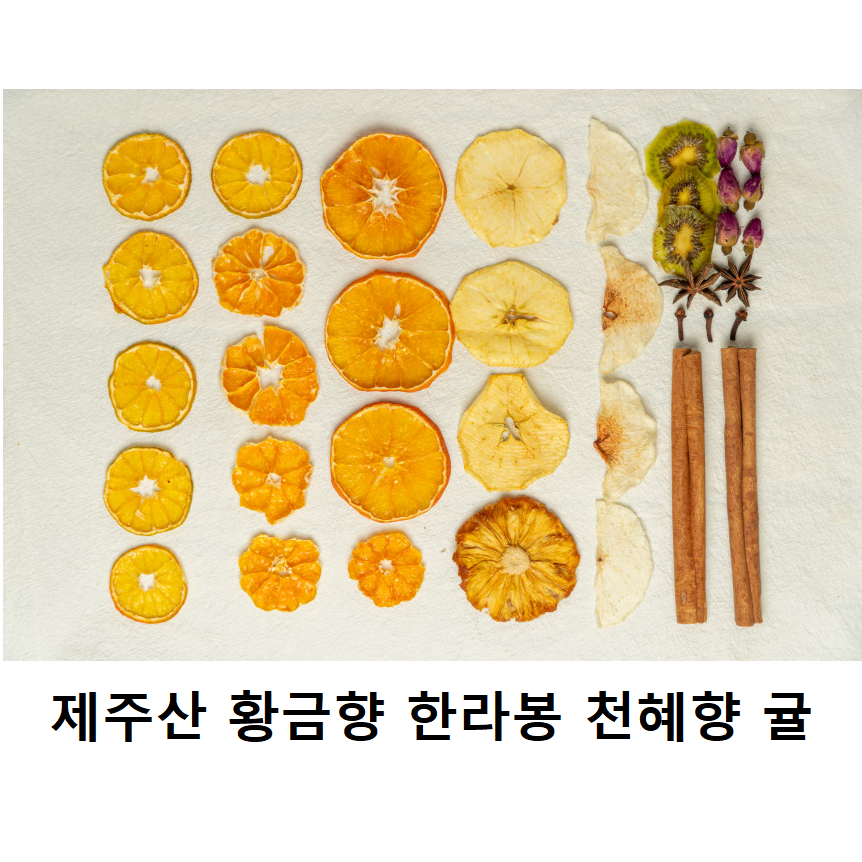 뱅쇼 만들기 키트 과일 재료 세트 60g(레드와인 1병분)