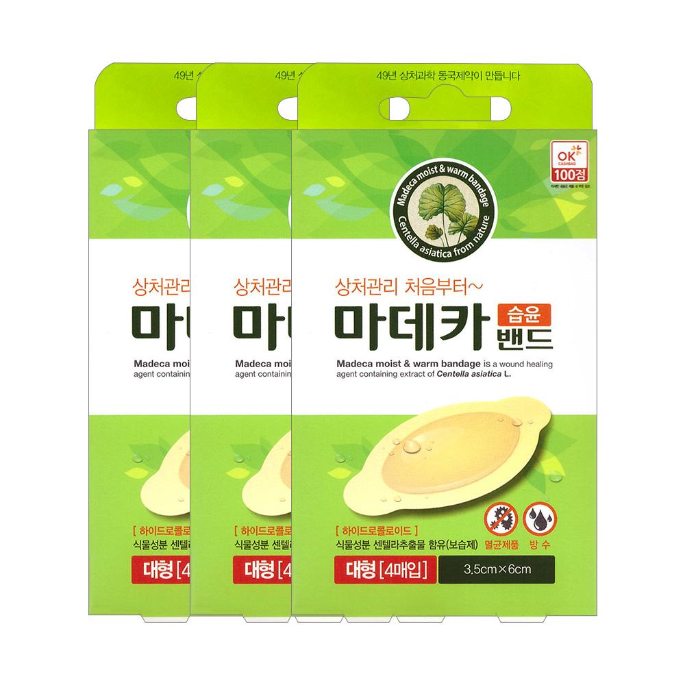 동국제약 마데카 습윤밴드 대형4매 2개 3개 5개 상처 케어 (POP 280740963)