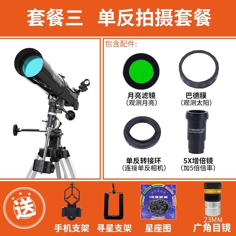 코스트코 천체 망원경 허블 입문용 투영기 별 관측 스타트 랑 전문 별 관측 80EQ 딥 스페이스 적도 마운트 고배율 HD 1000000 배 공간, 80EQ 패키지 세 SLR 촬영 세트