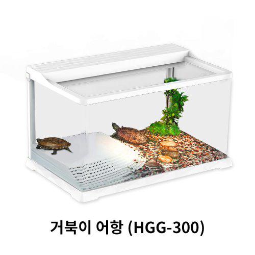 거북이사육장 (HGG-300)-거북이어항(올디아망), 1개