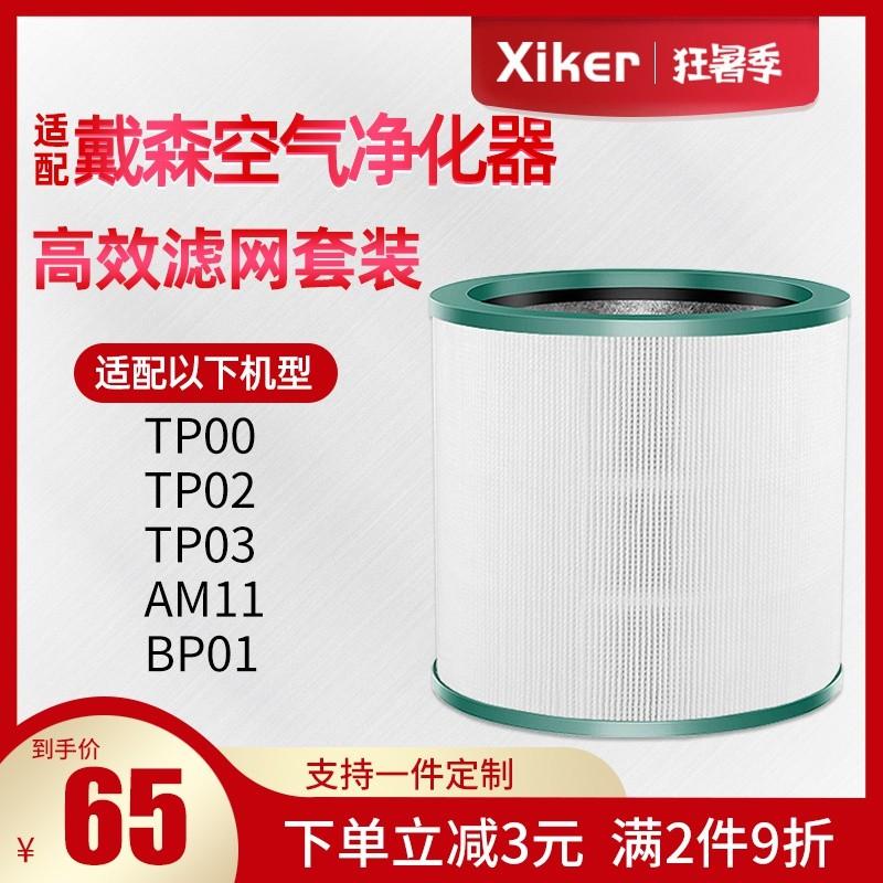 다이슨 다이슨 공기 청정기 필터 TP00 / 02 / 03 / AM11 리프리스 팬 필터 BP01에 적합