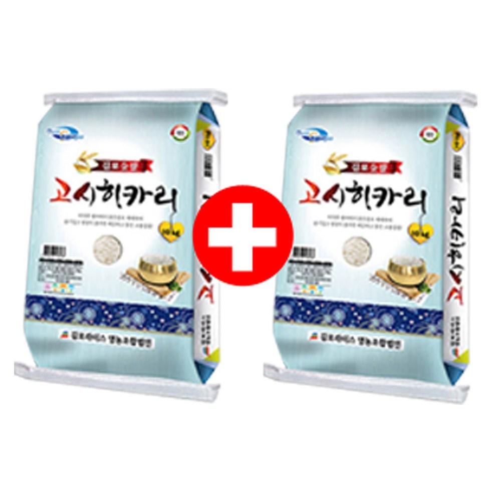 2020년산 김포라이스 김포금쌀 고시히카리, 1개, 2020년산 김포 고시히카리 10kg+10kg