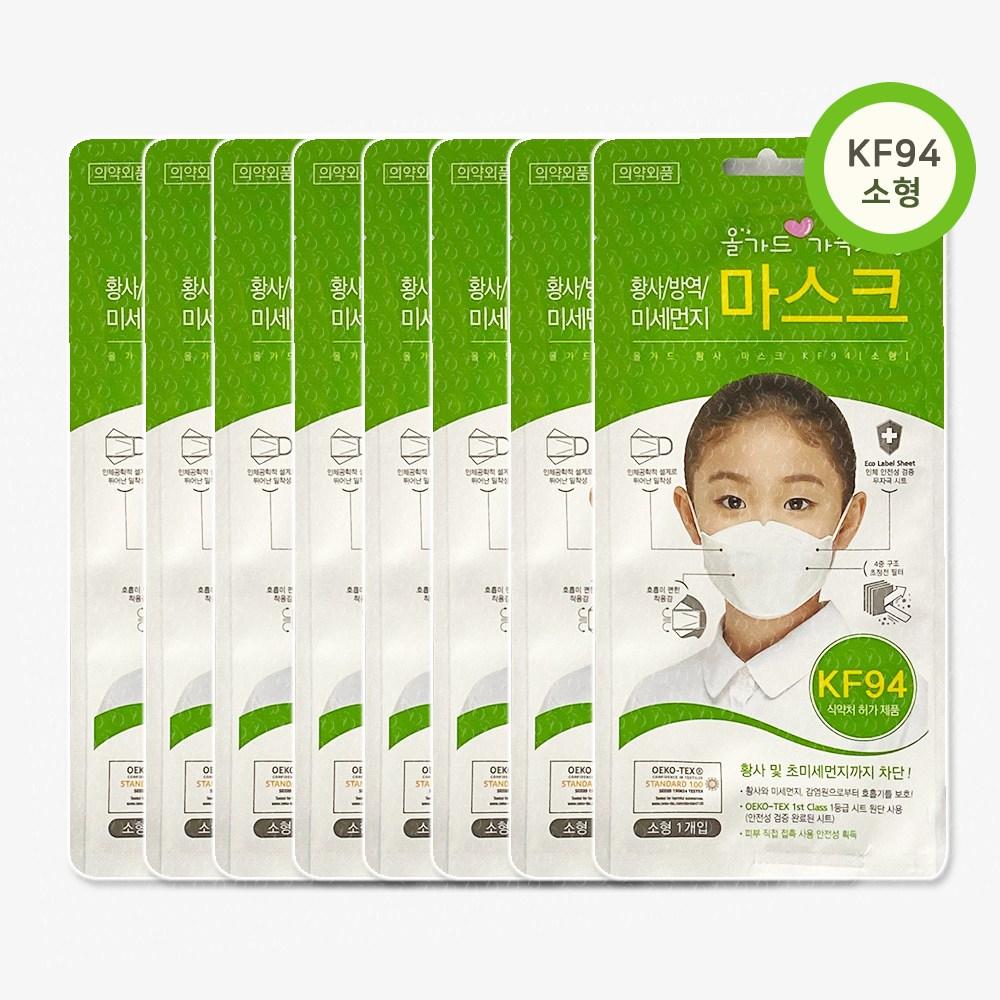 국내산 올가드 가족사랑 어린이 KF94 소형 마스크 100매