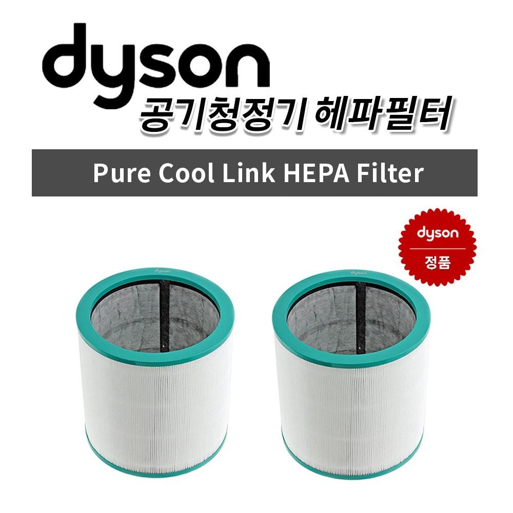 다이슨 정품 공기청정기 헤파필터 2개 발송 TP02 관부가세포함