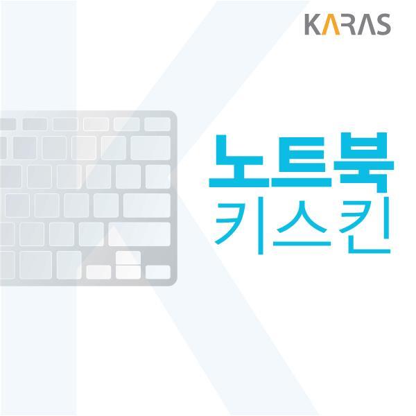 ⊙♭한정판매◎ 플러스 삼성 자판덮개 실리콘 NT560XDA XC58 (B†J♩r) 노트북키스킨, ♬본 상품 선택하기_Jyleaders™, 1개