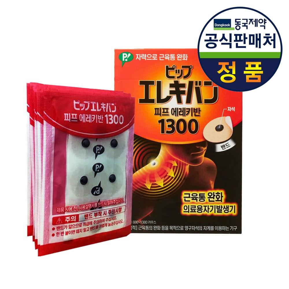 일본 피프에레키반 1300 자기 자력 자석 파스 동전 패치 [60개입], 1팩, 60개입
