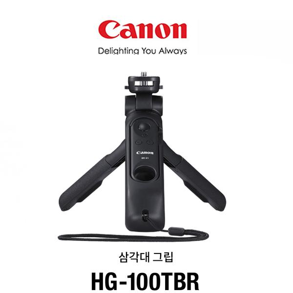 캐논 삼각대 그립 HG-100TBR