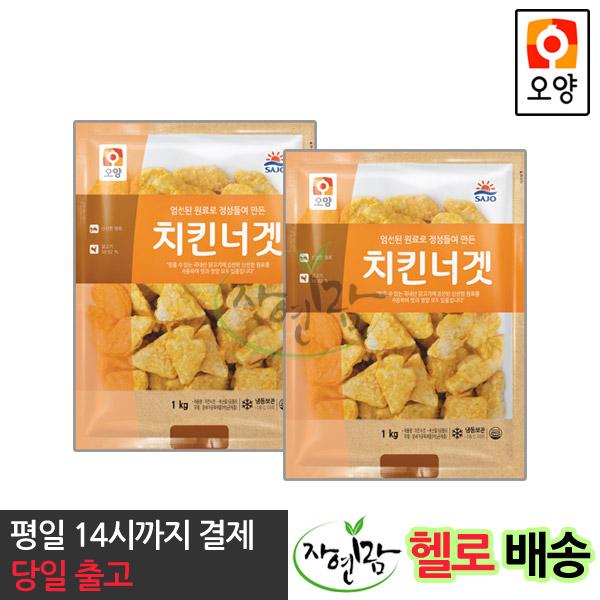 [자연맘스토리] 사조오양 치킨너겟 1kg x 2개