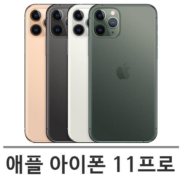 애플 아이폰11 PRO 공기계 무약정 새제품 iPhone11 Pro, 미드나이트그린, 256GB