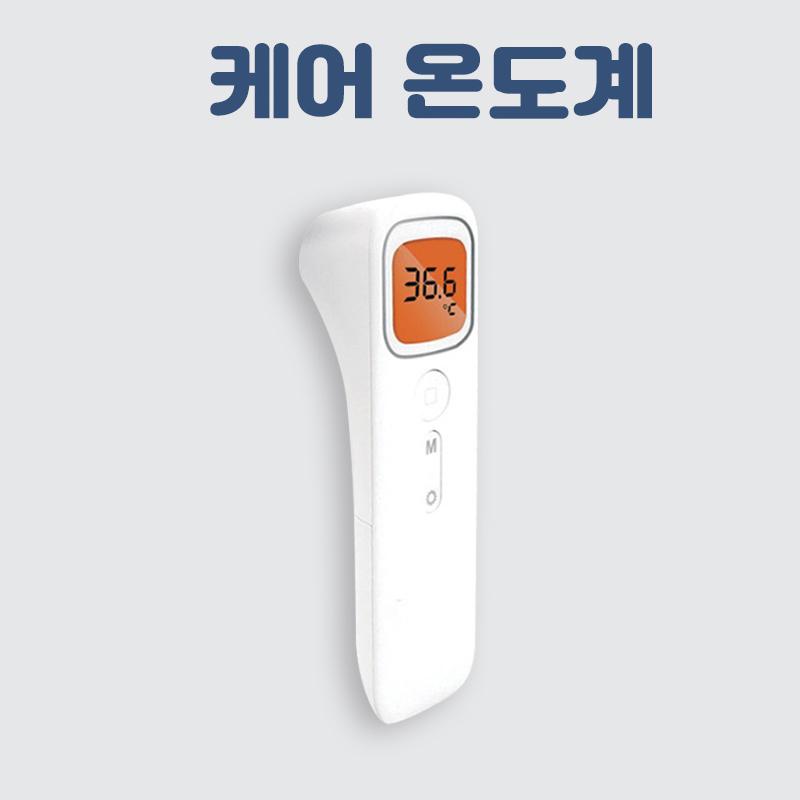 더블유케이알 국산 비접촉 적외선 디지털 전자 온도계 발열 체크기 이마 KC인증 측정기, 1개